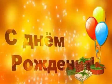 С Днём рождения, Маэстро!