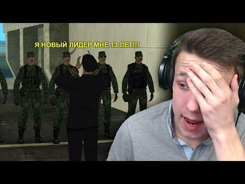 НУБА ПОСТАВИЛИ НА ЛИДЕРКУ В GTA SAMP