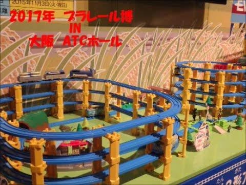 【 プラレール博 2017 】 大阪 Plarail Expo in osaka  Event Golden Train