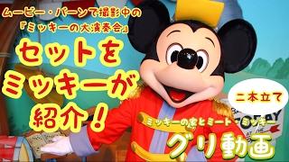 【ミトミ】ミッキーの家とミート・ミッキー〜ミッキーの大演奏会part1〜【大演】