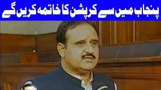 We Will Clean Punjab From Corruption and Corrupt People: CM Punjab Usman Buzdar | Dunya News