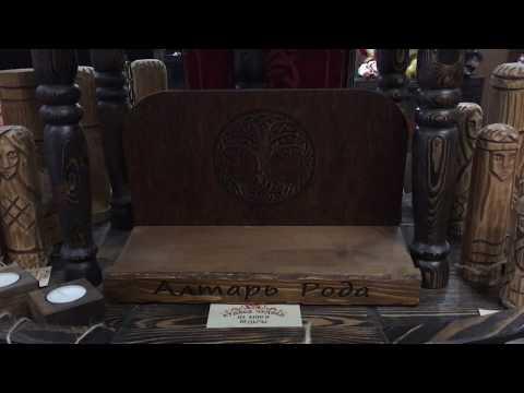 Алтарь Рода в доме Ведьмы