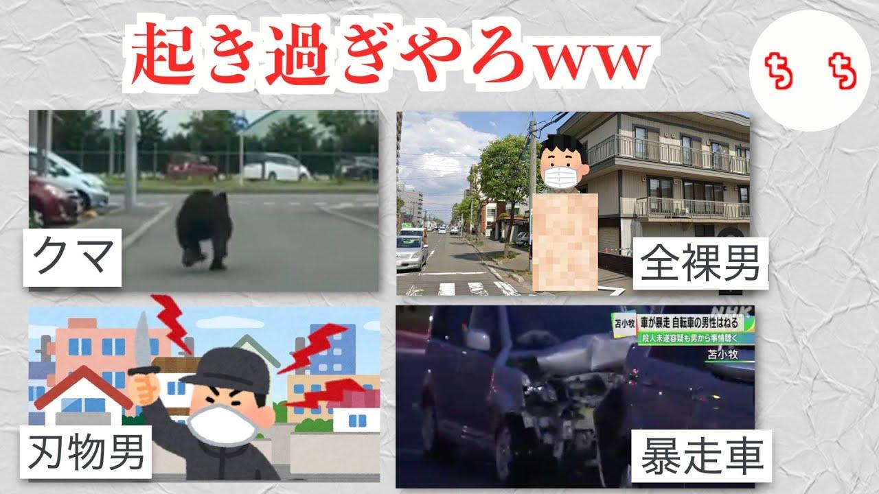 北海道で1日に事件が起き過ぎてカオスすぎる【クマ出没】【試される大地】