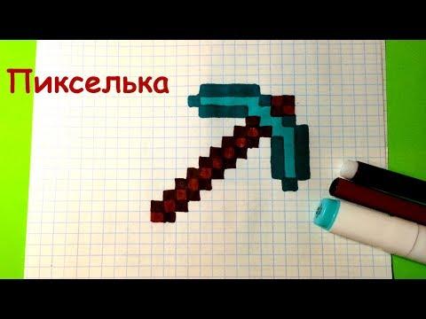 Как Рисовать Алмазную Кирку из Майнкрафт - Рисунки по Клеточкам - Pixel Art