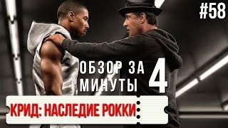 "Обзор ""Крид: Наследие Рокки"" / Review ""Creed"" #58"