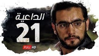 مسلسل الداعية HD - الحلقة ( 21 ) الواحدة والعشرون / بطولة هاني سلامة - AlDa3eya Series Ep21