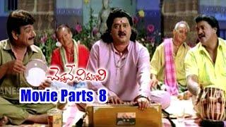 Cheppave Chirugali Movie Parts 8/13 - Venu Thottempudi, Ashima Bhalla, Sunil - Ganesh Videos