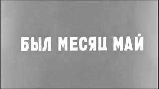Был месяц май (1970)