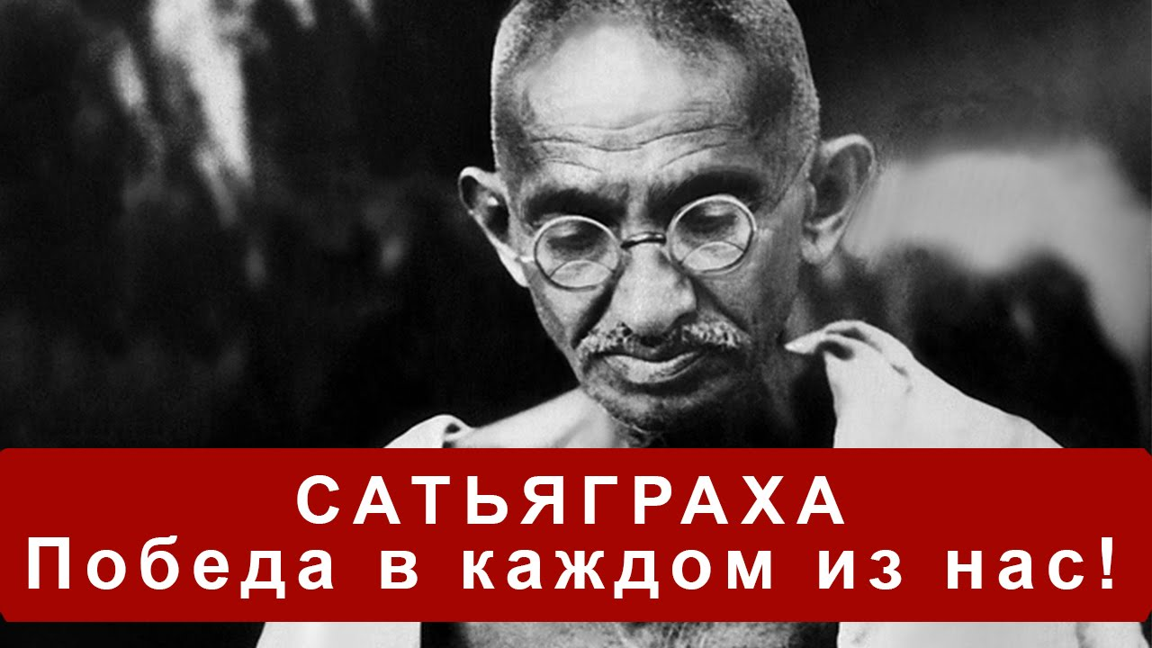 mahatma gandhi satyagraha Powerpoint slideshow about 'mahatma gandhi satyagraha & the salt march' - becky the reason for mahatma gandhi during the salt march being an example of civil disobedence.