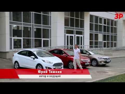 Юрий Тимкин о седане Ford Fiesta и его конкурентах