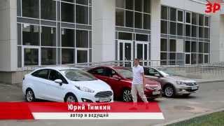 Юрий Тимкин о седане Ford Fiesta и его конкурентах(В коротком видео редактор журнала