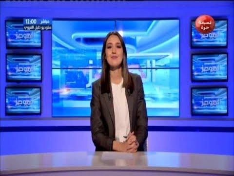 موجز أخبار الساعة 12:00 ليوم السبت 29 سبتمبر 2018 - قناة نسمة