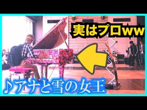 【ストリートピアノ】アナと雪の女王♪Let It Goをプロのピアニストが弾いてみたww