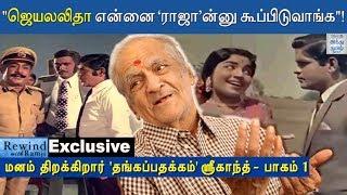 exclusive-interview-with-old-tamil-actor-thanga-pathakkam-sreekanth-part-1-rewind-with-ramji-52-thanga-pathakkam-jayalalitha-balachandar-sreedhar-vaali-nagesh-vennira-aadai-hindu-tamil-thisai