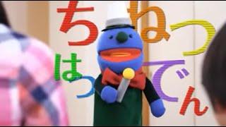 地熱の精マグたんが一般向け映像「大地に宿るエネルギー地熱発電」の内...