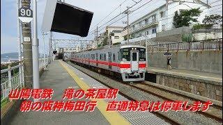 山陽電鉄・滝の茶屋駅 朝の阪神梅田行 直通特急は停車します