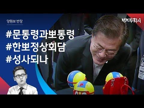 """[정치부회의] """"밥 먹었니?"""" 문 대통령도 빵 터진 뽀로롯의 대답"""