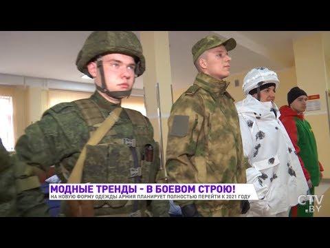 Новая военная форма армии Беларуси (2019)