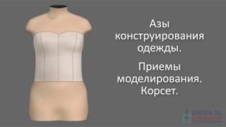 Азы конструирования одежды. Приёмы моделирования. Корсет.