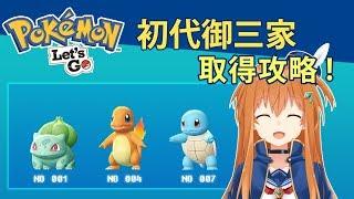 【Pokemon Let\'s Go】御三家取得方式快速攻略(小火龍、傑尼龜、妙蛙種子)!【小早川奈奈】
