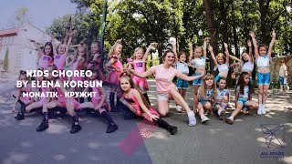MONATIK - Кружит. Kids Choreo by Elena Korsun. All Stars Dance Centre 2017