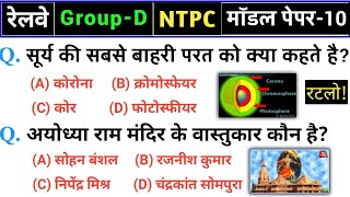 Railway Group-D & NTPC Model Paper 2020 Part-10 GK, Science, Current Affair 2020 for railway group D