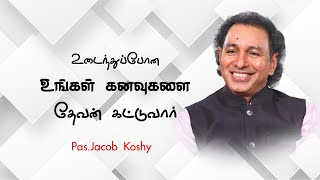 God Will Rebuilding Your Shattered Dreams   Pr Jacob Koshy   Tamil Christian Message