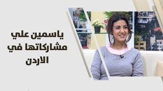الفنانة ياسمين علي - مشاركاتها في الاردن