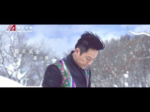 蔡一傑 Remus Choy - 點石成金 (Official MV)