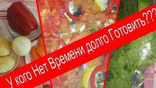 Самый простой и вкусный способ приготовить рыбу с овощами в духовке