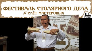 видео Традиционные столярные ящики