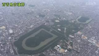 世界文化遺産登録を目指す大阪府堺市の百舌鳥古墳群と、羽曳野市と藤井...