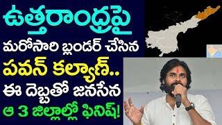 Pawan Kalyan Blunder On North Andhra, Janasena, Chandrababu