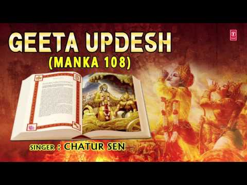 Geeta Updesh Manka108 By CHATUR SEN I Full Audio Song I Art Track