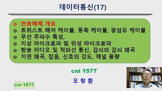 데이터통신 과목 강의 (전송매체에서 전송매체 개요)