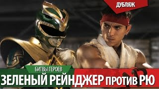 [Дубляж]ЗЕЛЕНЫЙ РЕЙНДЖЕР против РЮ / GREEN RANGER vs RYU