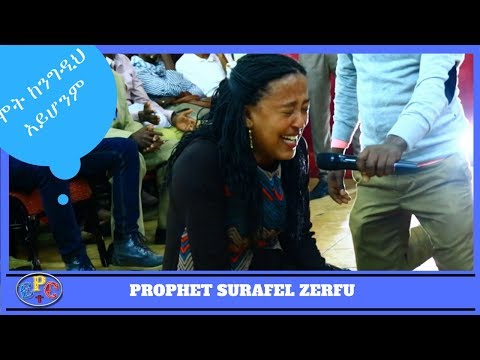 PROPHET SURAFEL ZERFU AMAZING PROPHETIC MESSAGE 28, AUG 2017
