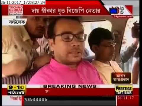 Biswa Bangla Hording Case@ The Bjp leader accepted the complaint