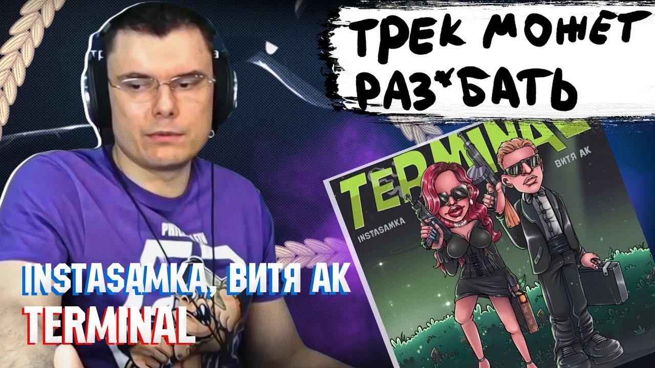 Download INSTASAMKA, Витя АК - TERMINAL   Реакция и разбор