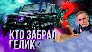 РОЗЫГРЫШ ГЕЛИКА / Литвин всех на_бал ?!