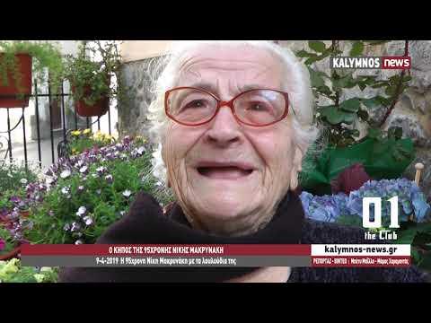 9-4-2019 Η 95χρονη Νίκη Μακρυνάκη με τα λουλούδια της