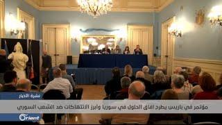 مؤتمر بعنوان سوريا بعد 8 سنوات ما هي الحلول؟ - سوريا