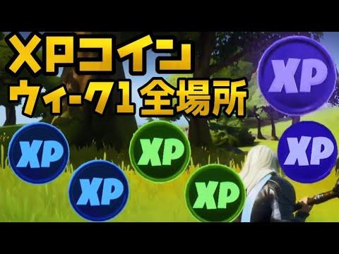 ナイト ブルー コイン フォート 【フォートナイト】XPコイン ウィーク9