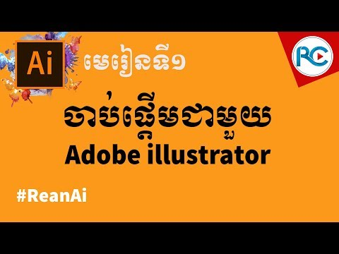 Introduction to Adobe illustrator cc 2019 speak khmer - #ReanAi - illustrator khmer tutorial thumbnail