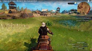 Ведьмак 3 - Фарм денег и еды | Witcher 3 - farm food and GOLD