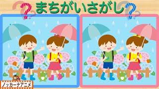 【梅雨】まちがいさがしクイズ!知育&脳トレ【赤ちゃん・子供向けアニメ】Spot the Difference for kids