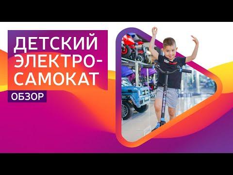 ОБЗОР ДЕТСКОГО ЭЛЕКТРОСАМОКАТА GLOBBER ONE K E-MOTION 10 (2020)