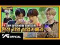 TREASURE MAP EP.20 🚨 데뷔임박아이돌 인성테스트 🚨 완전 리얼 실험카메라