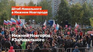 Нижний Новгород #ЗаНавального