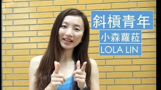 斜槓青年 蘿菈Lola 報到  快樂與幸福創造者/說故事的人/健康生命教育家 Ep.01